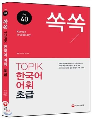 쏙쏙 TOPIK 한국어 어휘 초급 40
