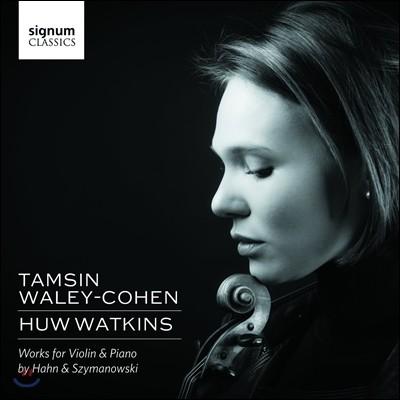 Tamsin Waley-Cohen 레이날도 안 / 시마노프스키: 바이올린 작품집 (Reynaldo Hahn / Szymanowski: Violin Works)