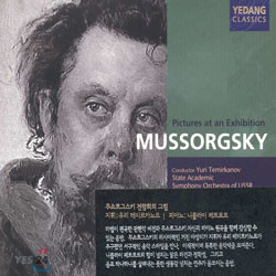 Mussorgsky : Pictures At An Exhibition : Nikolai Petrov