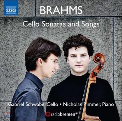 Gabriel Schwabe 브람스: 첼로 소나타와 가곡 (Brahms: Cello Sonatas and Songs)