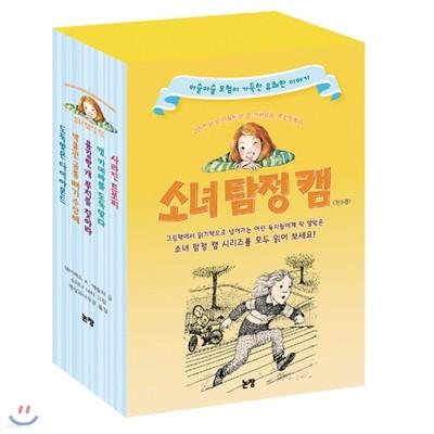 소녀 탐정 캠 시리즈 세트 (전5권) : 도둑맞은 다이아몬드/박물관 공룡 뼈가 수상해외