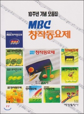 10주년 기념 모음집 MBC 창작동요제