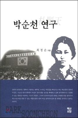박순천 연구