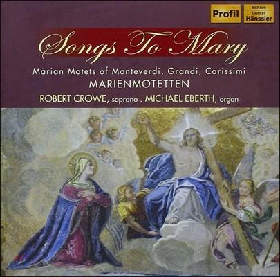Robert Crowe 초기 바로크의 마리아 모테트 모음집 - 몬테베르디 / 카리시미 (Songs To Mary - Monteverdi / Grandi / Carissimi: Marian Motets)