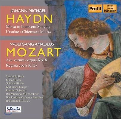 Hans Rudolf Zobeley 미카엘 하이든 / 모차르트: 종교 음악 (M. Haydn: Missa In Honorem Sanctae Ursulae / Mozart: Ave Verum Corpus)