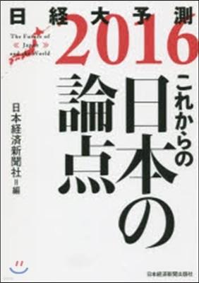 '16 日經大予測 これからの日本の論点