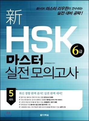 新 HSK 마스터 실전 모의고사 6급