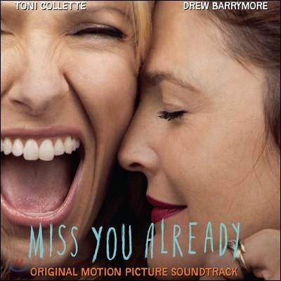 미쓰 유 올레디 영화음악 (Miss You Already OST)
