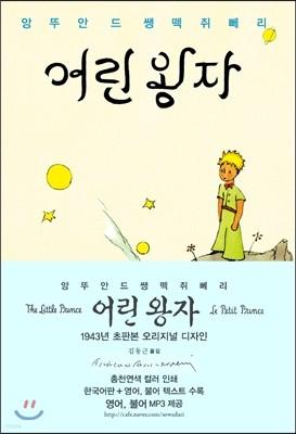 어린왕자 (한글판+영어+불어 텍스트)