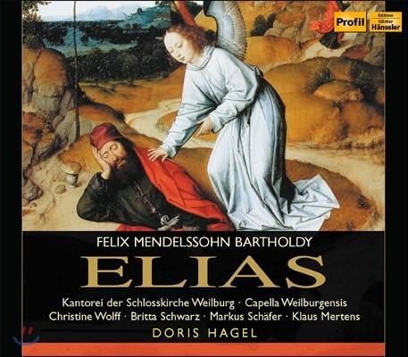 Doris Hagel 멘델스존: 오라토리오 '엘리야' (Mendelssohn: Elias)