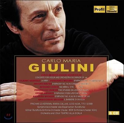 Carlo Maria Giulini 카를로 마리아 줄리니 에디션 - 드보르작 / 드뷔시 / 브람스 (Edition - Dvorak / Debussy / Brahms)
