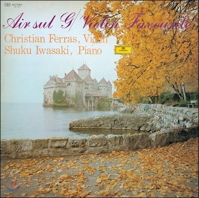 Christian Ferras 크리스티앙 페라스 바이올린 소품집 - G선상의 아리아 (Air sul G - Violin Favorite)