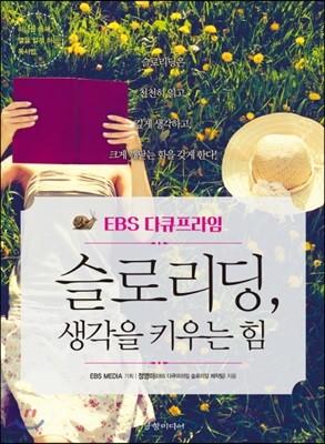 EBS 다큐프라임 슬로리딩, 생각을 키우는 힘