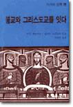 불교와 그리스도교를 잇다