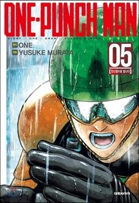 원펀맨 ONE PUNCH MAN 5