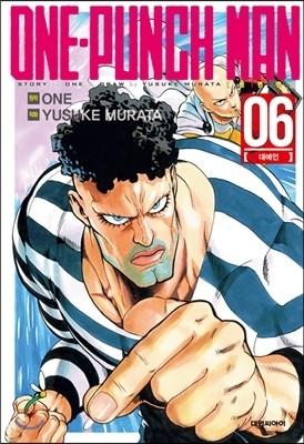 원펀맨 ONE PUNCH MAN 6
