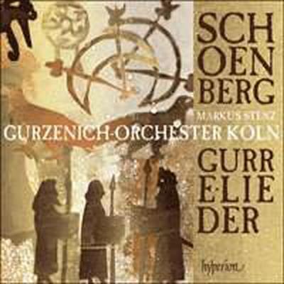 쇤베르크: 구레의 노래 (Schoenberg: Gurrelieder) (2CD) - Markus Stenz
