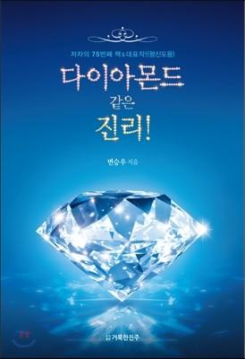 다이아몬드 같은 진리! (평신도용)