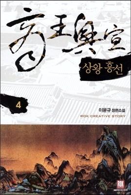 상왕흥선(商王興宣) 4