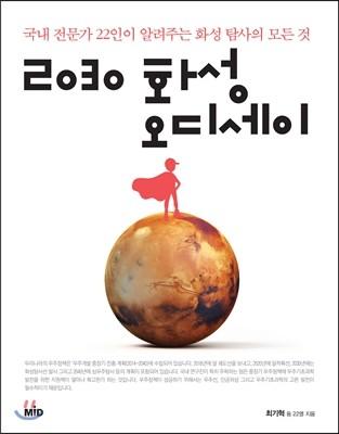 2030 화성 오디세이