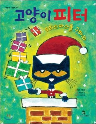 고양이 피터 크리스마스를 구하라