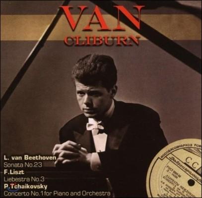 Van Cliburn 베토벤: 피아노 소나타 23번 / 리스트: 사랑의 꿈 (Beethoven: Sonata / Liszt: Liebestraum / Tchaikovsky: Piano Concerto)