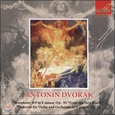 Kiril Kondrashin / David Oistrach 드보르작: 교향곡 9번 '신세계로부터', 바이올린 협주곡 (Dvorak: Symphony Op.95 'From the New Workd', Violin Concerto)