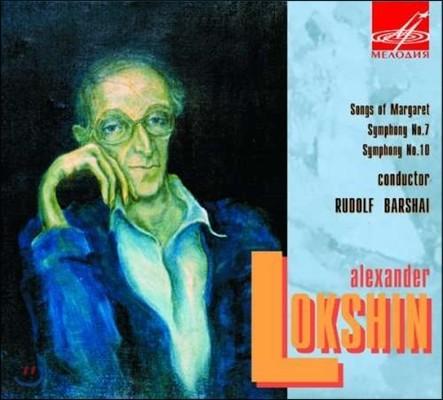 Rudolf Barshai 알렉산더 록신: 교향곡 7번, 10번, 마가렛의 노래 (Alexander Lokshin: Symphonies, Margaret's Songs)