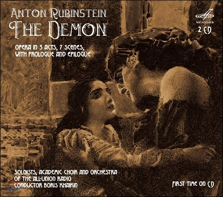 Boris Khaikin 안톤 루빈스타인: 오페라 '악마' (Anton Rubinstein: The Demon)