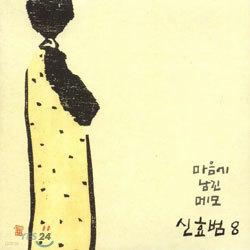 신효범 8집 - 마음에 남긴 메모