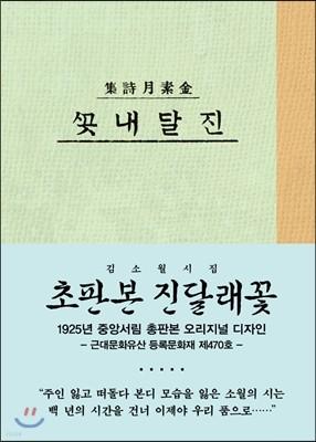 초판본 진달래꽃 : 김소월 시집