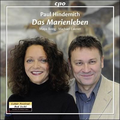 Maya Boog 힌데미트: 가곡집 '마리아의 생애' (Paul Hindemith: Das Marienleben Op.27)