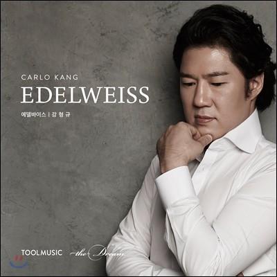 강형규 - 에델바이스 (Edelweiss)