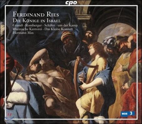 Hermann Max 페르디난드 리스: 오라토리오 '이스라엘의 왕들' (Ferdinand Ries: Die Konige In Israel)