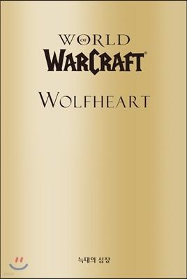 월드 오브 워크래프트 : 늑대의심장