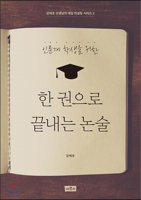 한 권으로 끝내는 논술 (2015년)