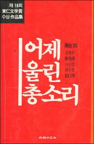 어제 울린 총소리 (18회 동인문학상 수상작)