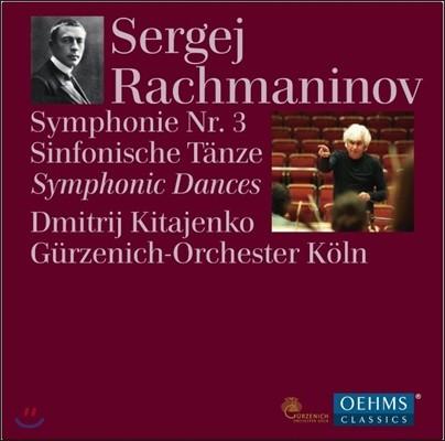 Dmitrij Kitajenko 라흐마니노프: 교향곡 3번, 교향적 무곡 (Rachmaninov: Symphony No.3, Symphonic Dances Op.45)