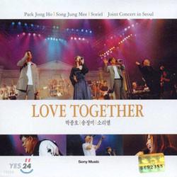 박종호, 송정미, 소리엘 - Love Together