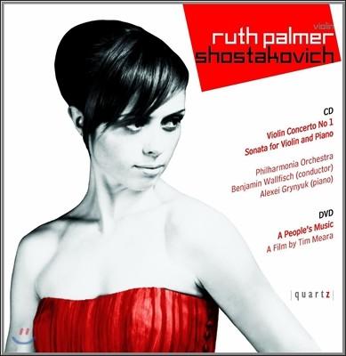 Ruth Palmer 쇼스타코비치: 바이올린 협주곡 1번, 바이올린 소나타 (Shostakovich: Violin Concerto No.1, Violin Sonata)