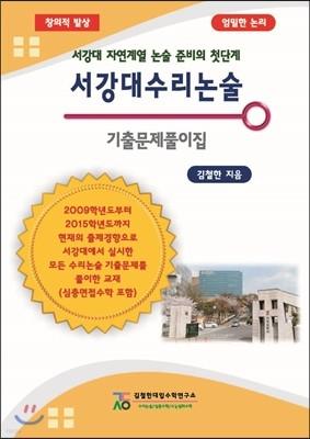 서강대 수리 논술 기출문제풀이집