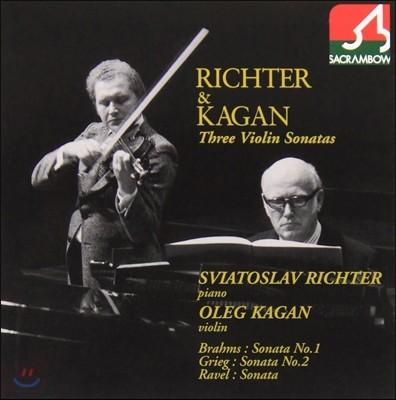 Oleg Kagan / Sviatoslav Richter 브람스 / 그리그 / 라벨: 바이올린 소나타 (Brahms: Violin Sonata No.1 'Regenlied')