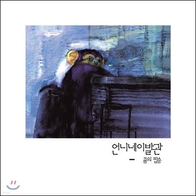 언니네 이발관 3집 - 꿈의 팝송 [LP 700매 한정반]