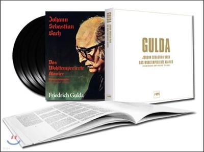 Friedrich Gulda 바흐: 평균율 클라비어 전곡집 (Bach: Well Tempered Clavier) [5LP]