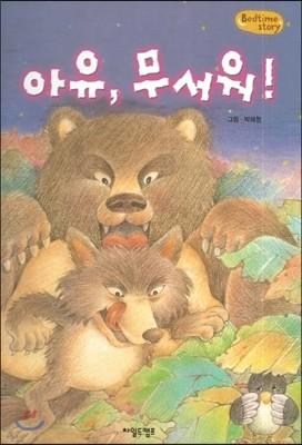 Bedtime story 베드타임 스토리-아유, 무서워! (호기심을 키워주는 동화)