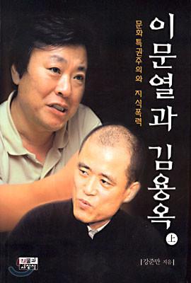 이문열과 김용옥 (상)