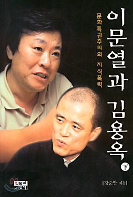 이문열과 김용옥 (하)