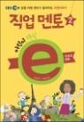 EBS 어린이 지식ⓔ 직업 멘토 2