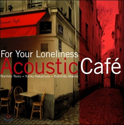 Acoustic Cafe - For Your Loneliness 어쿠스틱 카페