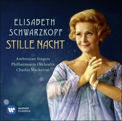 Elisabeth Schwarzkopf 고요한 밤 [엘리자베스 슈바르츠코프 크리스마스 앨범] (Stille Nacht)